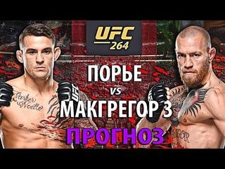 ОФИЦИАЛЬНО Конор Макгрегор vs Дастин Порье 3 на UFC 264 | Прогноз и разбор боя