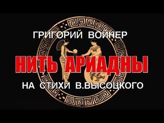 Григорий Войнер - Нить Ариадны (на стихи  В.Высоцкого)