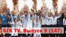 БГК TV. Выпуск 9 (147). Сильнейший клуб Европы - в Бресте. Все на гандбол!