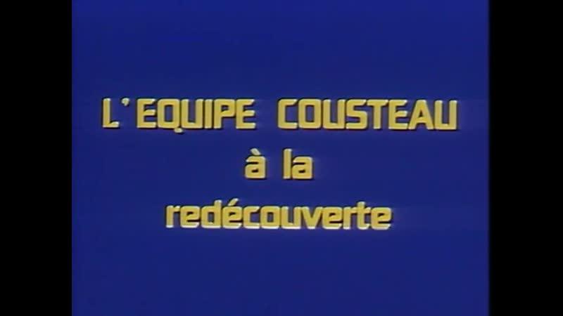 Жак Ив Кусто Острова пролива Видение будущего 1987