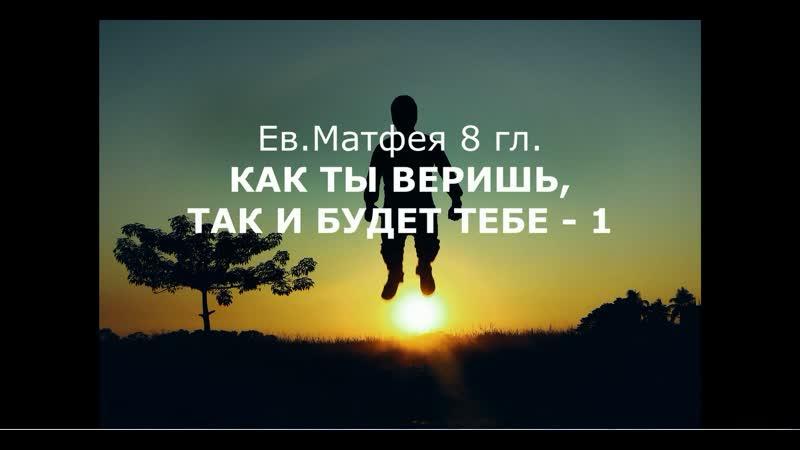 024 Ев Матфея 8 гл Как ты веришь так и будет тебе 1