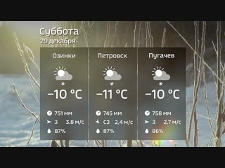 Прогноз погоды на 29 декабря 2018