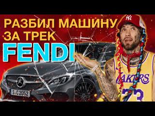 РЕАКЦИЯ ГАНВЕСТА НА RAKHIM - FENDI