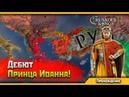 Последние Ангелы в Crusader Kings 2!   Первая Война с Эпиром! [2]