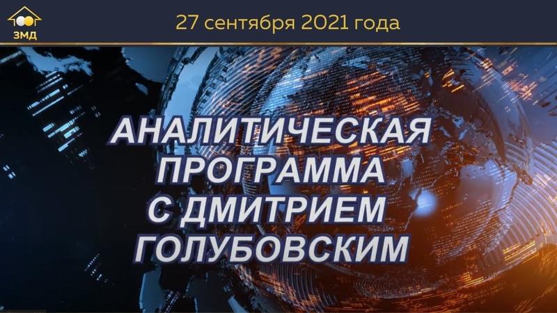 Золотой монетный дом Аналитическая программа с Дмитрием Голубовским 27 сентября 2021 года