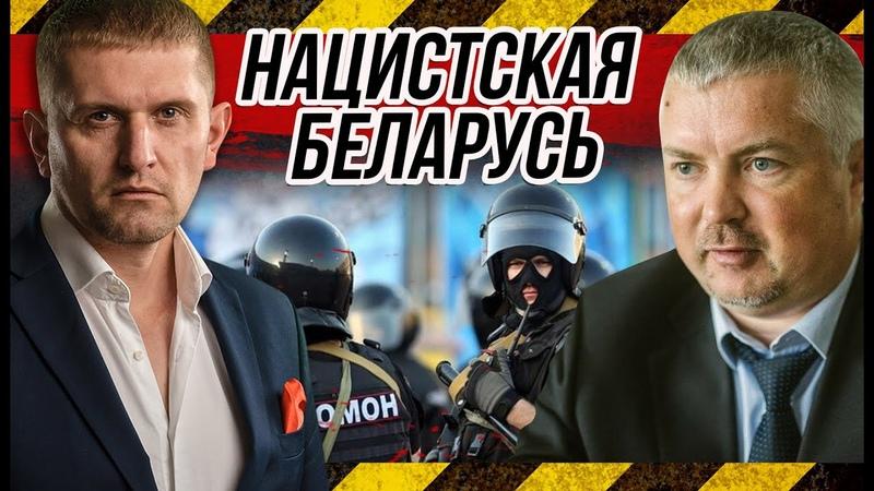 Нацистская Беларусь Будущее Лукашенко прогноз Бычковский Масловский