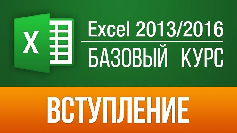 Excel 2013 для начинающих Базовый курс 57 бесплатных уроков