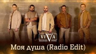 Группа ViVA - Моя душа (Radio Edit)