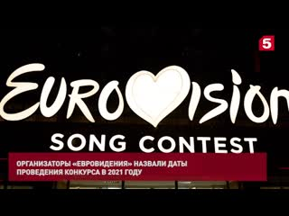Стали известны точные даты Евровидения-2021