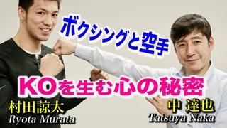 ボクシングと空手でKOを生む心の秘密【中達也と村田諒太】Boxing and Karate. Secret of the mind in maki