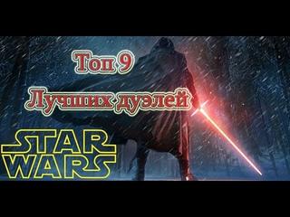 Топ 9 лучших дуэлей в Звёздных войнах