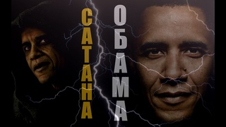 Б.Х.Обаме будут поклоняться, как Богу...