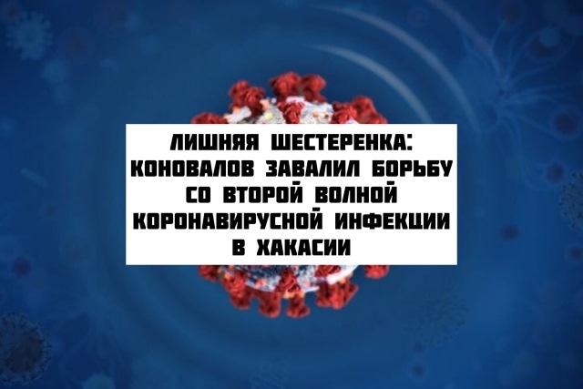 Лишняя шестерёнка: Коновалов завалил борьбу со второй волной коронавирусной инфекции в Хакасии