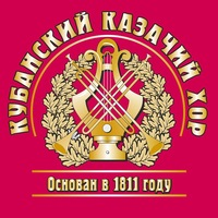 Логотип Кубанский казачий хор