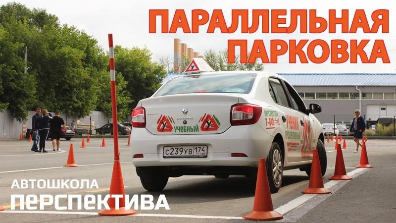 ПАРАЛЛЕЛЬНАЯ ПАРКОВКА Правильное выполнение на автодроме и в городе