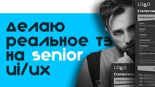 Реальное ТЗ на Senior UI/UX дизайнера