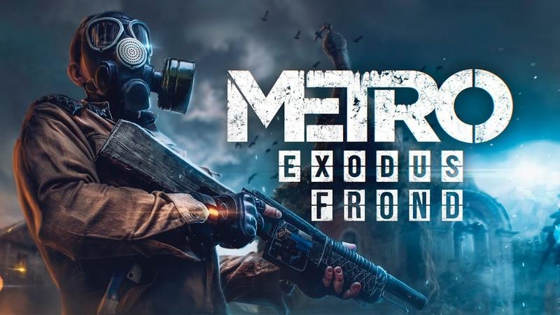 БЕЗ МАТА АТМОСФЕРНОЕ ПРОХОЖДЕНИЯ Metro Exodus