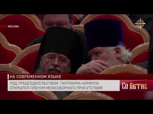 Под председательством патриарха Кирилла открылся пленум межсоборного присутст...