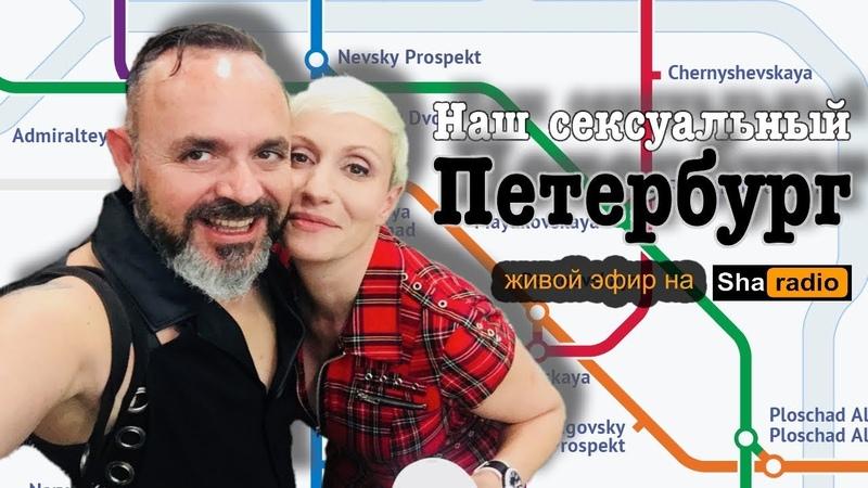 Наш сексуальный Петербург