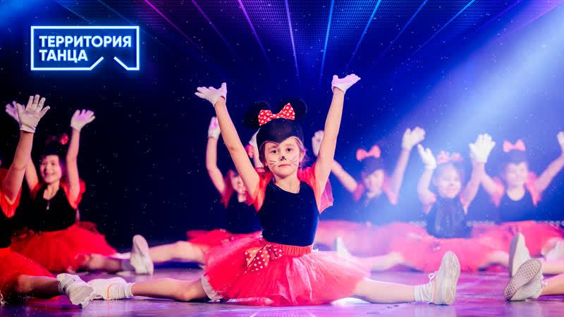 В гостях у Микки Мауса ТАНЦЫ БЕЗ ГРАНИЦ 2020 Территория Танца Эстрадно современная хореография