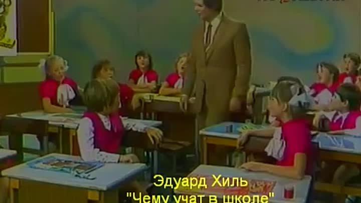 Чему учат в школе В Шаинский М Пляцковский