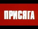 Присяга  1978  ТО «ЭКРАН»