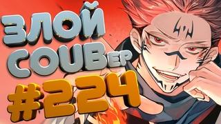 ЗЛОЙ BEST COUB Forever #224 | anime amv / gif / mycoubs / аниме / mega coub
