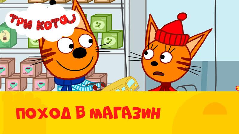 Три кота на CTC Kids 1 сезон 10 серия