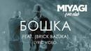Miyagi Эндшпиль feat Brick Bazuka - Бошка (Lyric video)