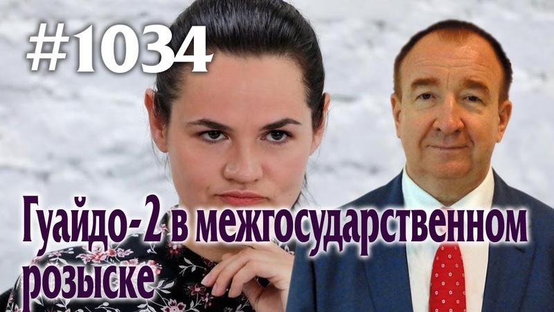 Игорь Панарин Мировая политика 1034 Гуайдо 2 в межгосударственном розыске