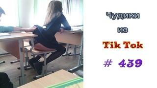 😎 ЧУДИКИ ИЗ ТIК ТОК 😎Top TikTok 2021  №439 (тик ток видео)