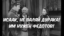 1969 Исаак не валяй дурака Им нужен Федотов Адъютант его превосходительства 1969