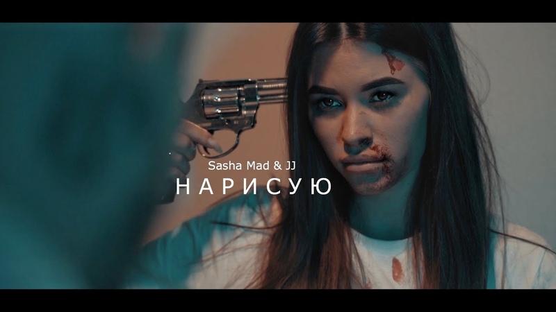Sasha Mad JJ Нарисую премьера клипа 2020 Рэп про любовь