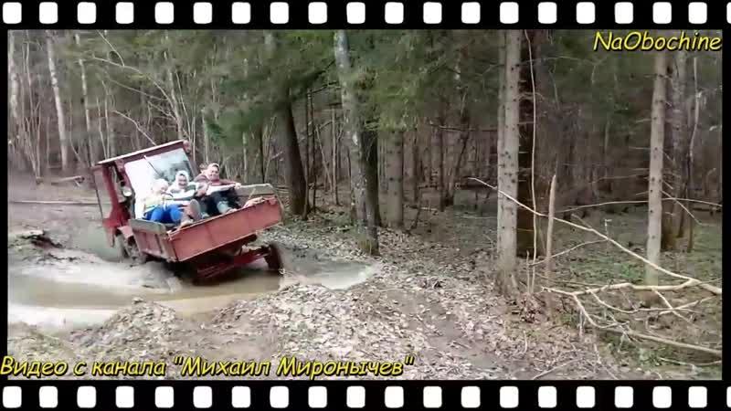 Тракторы Т 16 Попрошайка и др на бездорожье Мал золотник да дорог