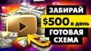 ЗАРАБОТОК $500 КАЖДЫЙ ДЕНЬ КОПИРУЯ и ВСТАВЛЯЯ. Заработать деньги в интернете без вложений с youtube