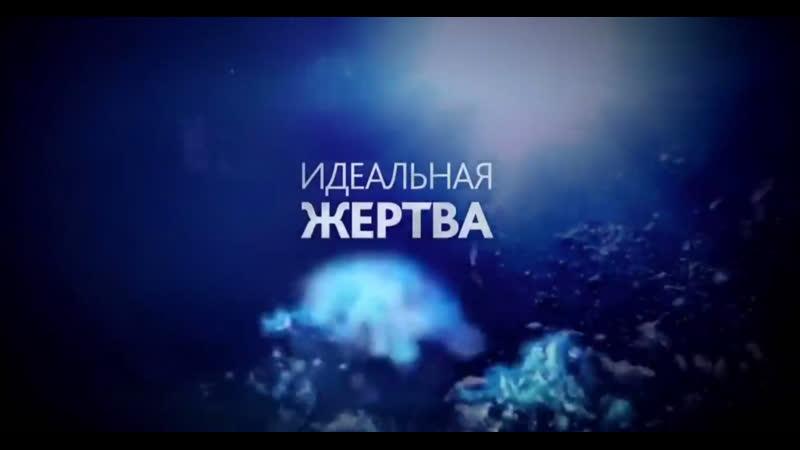 Идеальная жертва 1 10 серии Мелодрама от 5 10 2015