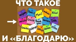 Что такое «Благодарю» и «спасибо»?