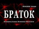 НОВЫЙ ФИЛЬМ 2020г Боевик БРАТОК русские фильмы новинки