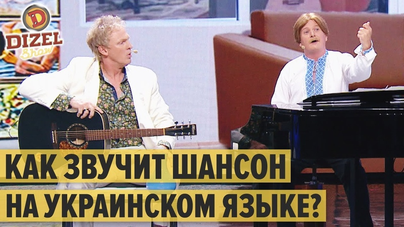 Из блатного шансона в украинскую песню шансонье и композитор пишут альбом Дизель Шоу 2020