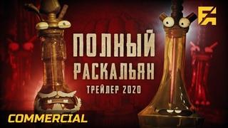 """""""Полный Раскальян"""" - Трейлер 2020 [Franema Commercial]"""