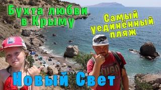Бухта любви в Крыму - лучший пляж у Нового Света