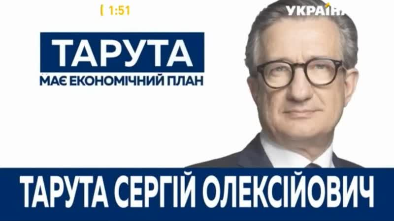 Сергiй Тарута Тарута мае економiчний план