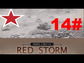 14 Crimea