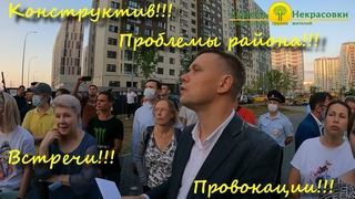 Провокации на встрече Евгения Ступина с жителями Некрасовки. Полная версия.