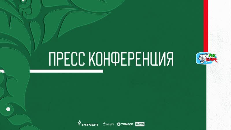 Ак Барс Сибирь Пресс конференция