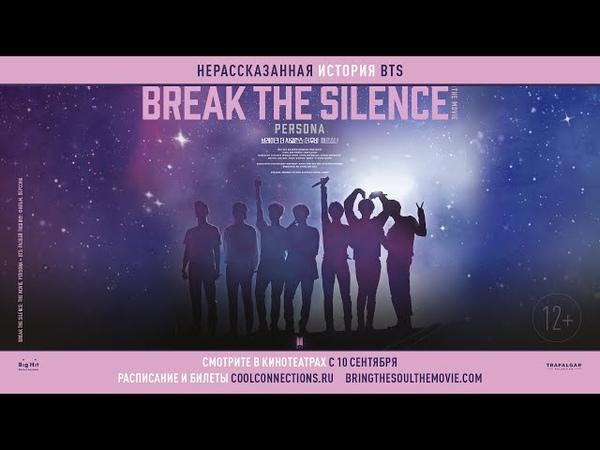 BTS Break The Silence BTS Разбей тишину фильм Русские субтитры