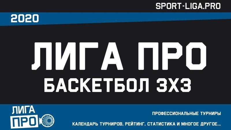 Баскетбол 3х3 Турнир А 25 ноября 2020г