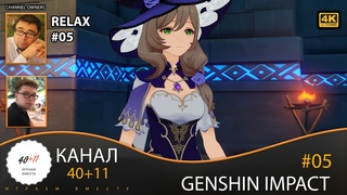4K - 40plus11 - Genshin Impact #05