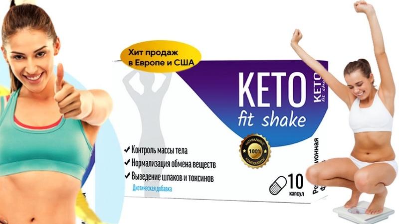 KETO Fit Shake капсулы для похудения Кето диета