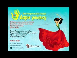 """Ольга Остроухова. """"Нежность"""". Благотворительный концерт """"Дари Улыбку"""" ."""